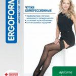 Компрессионные чулки Ergoforma купить в Новочебоксарске